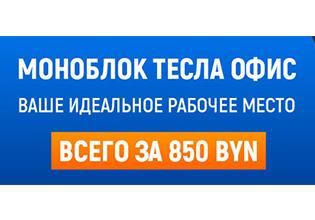 Aktsiya na monoblok tesla ofis 22 bonus zavershena 41